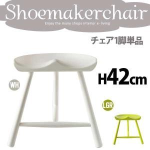 シューメーカーチェア  高さ42cm リプロダクト品 スツール ジェネリック家具 e-living