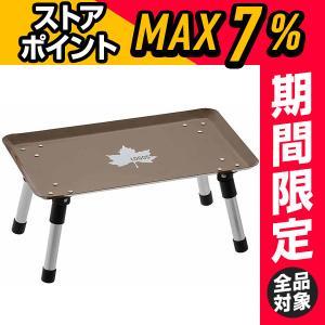 ロゴス(LOGOS) スタックカラータフテーブル ヴィンテージキャラメル 73189050