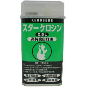 スター商事 スターケロシン 0.5L (高純度白灯油) 13213 13213