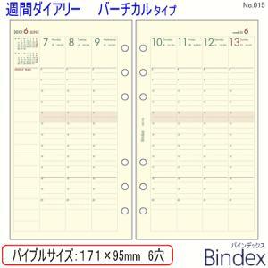 システム手帳 リフィル 2018年 バイブルサイズ 週間ダイアリー7 バインデックス|e-maejimu