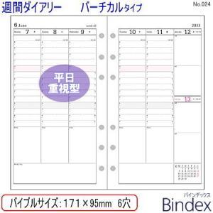 システム手帳 リフィル 2018年 バイブルサイズ 週間ダイアリー8 Bindex バインデックス|e-maejimu
