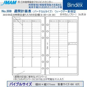 システム手帳 バイブルサイズ リフィル 週間 バーチカルタイプ バインデックス|e-maejimu