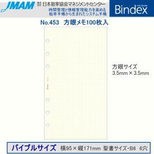 システム手帳 バイブルサイズ リフィル 方眼メモ100枚 バインデックス|e-maejimu