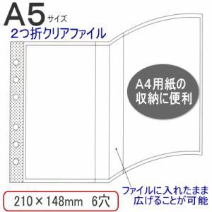 二つ折りクリアファイル システム手帳 リフィル A5サイズ