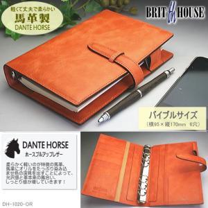 ブリットハウス システム手帳 バイブルサイズ 本革製 オレンジ|e-maejimu
