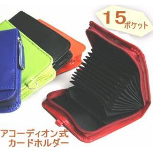 アコーディオン式カードホルダー カードケース