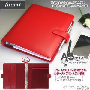 ファイロファックス システム手帳 A5 赤 合皮製|e-maejimu