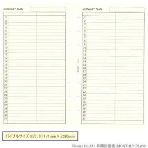システム手帳 リフィル バイブル 月間計画表|e-maejimu