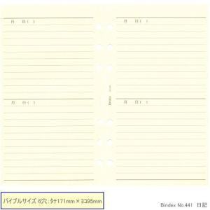 システム手帳 リフィル バイブル 日記|e-maejimu