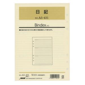 システム手帳 リフィル A5 日記