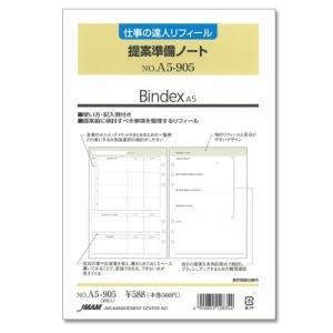 仕事の達人リフィール 提案準備ノート システム手帳 リフィル A5サイズ