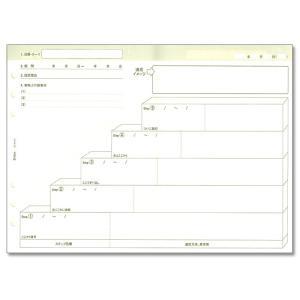 仕事の達人リフィール 目標達成ステップ表 システム手帳 A5サイズ