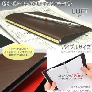 ノックス システム手帳 バイブルサイズ 薄くて軽い革製手帳 茶|e-maejimu