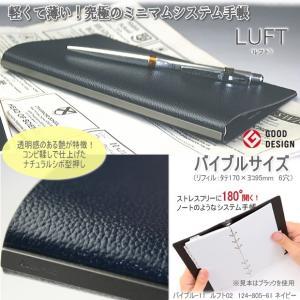 ノックス システム手帳 バイブルサイズ 薄くて軽い革製手帳 紺色|e-maejimu
