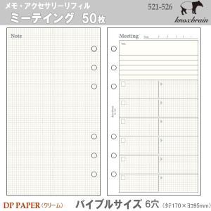 バイブルサイズ システム手帳リフィル ミィーティング ノックス|e-maejimu