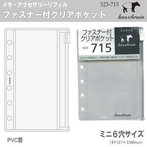 66fcb4389b お気に入り. ファスナー付クリアポケット ミニ6穴サイズ システム手帳リフィル ノックス