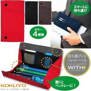 コクヨ ペンケース スリムでシンプルな筆箱 ペントレー