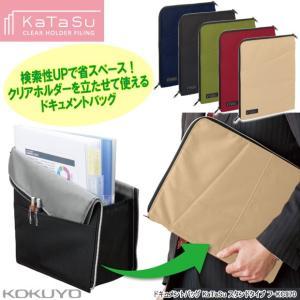 コクヨ カタス 立つバッグインバッグ A4 書類ケース