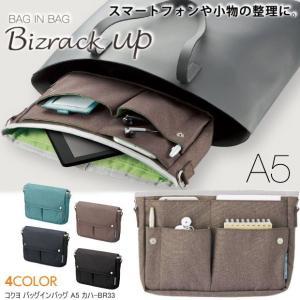コクヨ バッグインバッグ A5