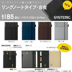 コクヨ カバーノート セミB5 システミック 2冊収容 合皮|e-maejimu