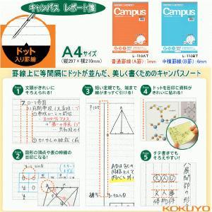 コクヨ キャンパス レポート用紙 A4 ドット入り罫線