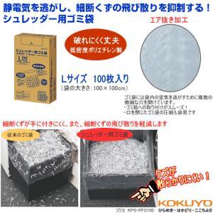 コクヨ シュレッダー用ゴミ袋(静電気抑制・エア抜き加工) Lサイズ100枚入り|e-maejimu