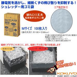 コクヨ シュレッダー用ゴミ袋(静電気抑制・エア抜き加工) Mサイズ100枚入り|e-maejimu