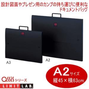 ドキュメントバッグ A2 (書類バッグ 図面ケース)
