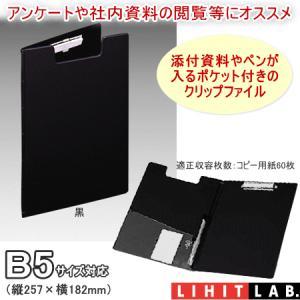 クリップファイル b5 クリップボード カバー付き lihit f 402 文具市場