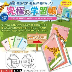 究極の学習帳 ツイストスタディノート 小学生|e-maejimu
