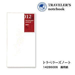 トラベラーズノート リフィル 画用紙 012/TRAVELER'S Notebook