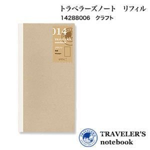 トラベラーズノート リフィル クラフト 014/TRAVELER'S Notebook