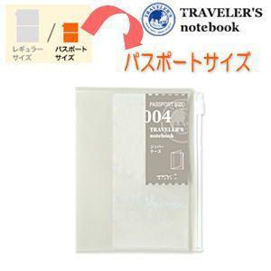 トラベラーズノート リフィル パスポートサイズ ジッパー/TRAVELER'S Notebook