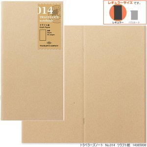 トラベラーズノート リフィル クラフト紙 014/TRAVELER'S Notebook
