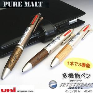 三菱鉛筆 ピュアモルト ジェットストリーム2&1 多機能ペン|e-maejimu