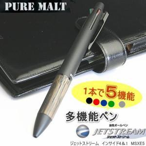 三菱鉛筆 ピュアモルト ジェットストリーム4&1 多機能ペン|e-maejimu