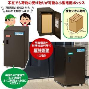 雨風にも強い戸建て用宅配ボックス 防水防滴構造野外設置対応 コンパクトタイプ