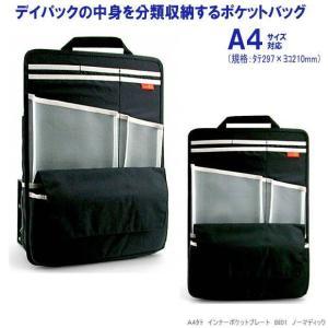 バッグインバッグ A4サイズ縦型 黒 ノーマディック...