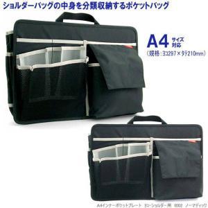 バッグインバッグ A4サイズ横型 黒 ノーマディック...