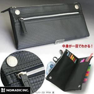 ノーマディック ペンケース 黒 スリムな大人の筆箱