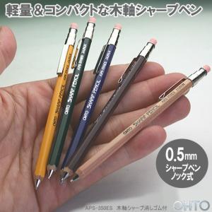 短い木軸シャープペン 手帳用 消しゴム付ミニシャープペン|e-maejimu