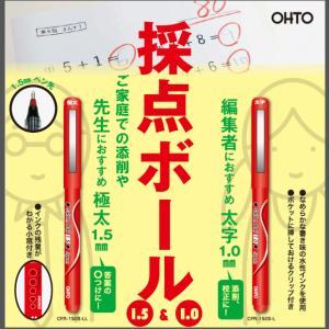 採点ボールペン 丸付けペン 赤ペン|e-maejimu
