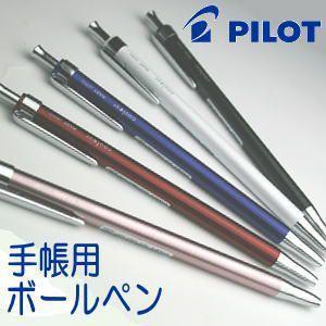 手帳用ボールペン パイロット|e-maejimu