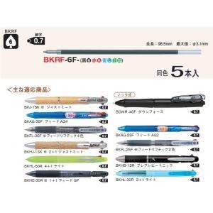 油性ボールペン替芯(BKRF) 5本 パイロット|e-maejimu