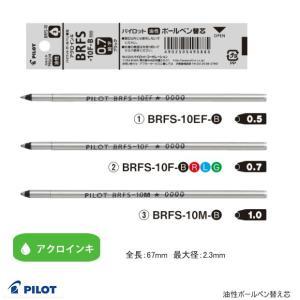 パイロット 油性ボールペン替え芯 5本セット|e-maejimu