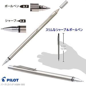バーディスイッチ 手帳用シャーボ 極細多機能ペン シャープペン+ボールペン|e-maejimu