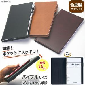 システム手帳 バイブルサイズ6穴 合成皮革製 薄型コンパクト|e-maejimu