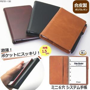 94f1e556f5 システム手帳(手帳のサイズ:ミニ)|キッチン、日用品、文具 通販 ...