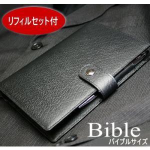 システム手帳 バイブルサイズ 黒 本革製|e-maejimu