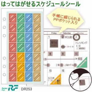 はってはがせるスケジュールシール(手帳用シール システム手帳リフィル)|e-maejimu